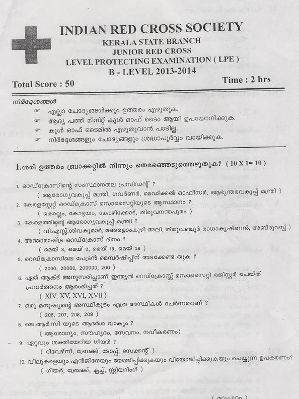 junior class exam paper
